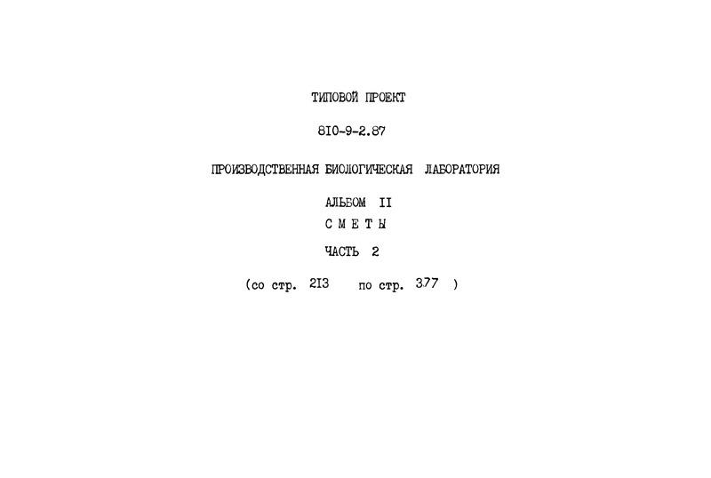 Типовой проект 810-9-2.87 Альбом 11. Часть 2. Сметы