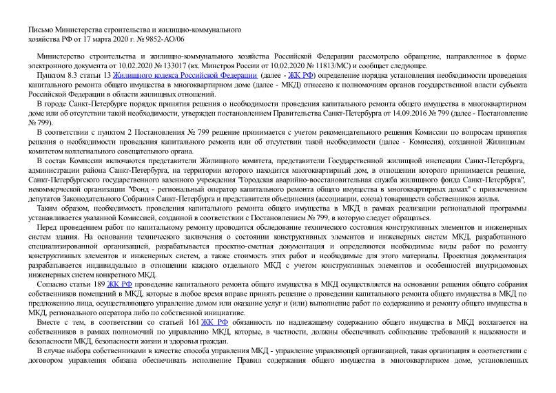 Письмо 9852-АО/06 О порядке установления необходимости проведения капитального ремонта общего имущества в многоквартирном доме