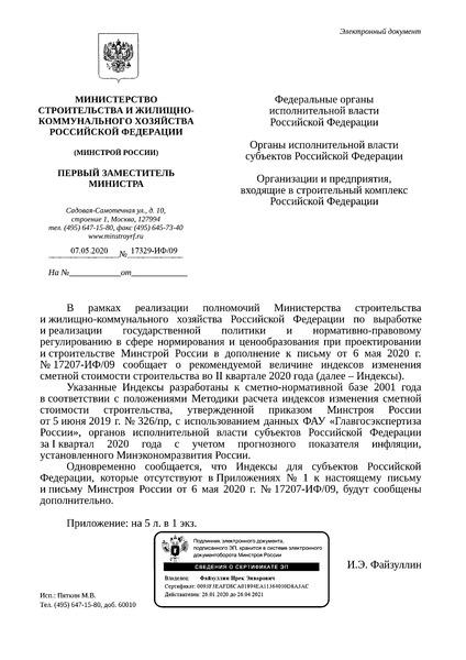 Письмо 17329-ИФ/09 О рекомендуемой величине индексов изменения сметной стоимости строительства во II квартале 2020 года
