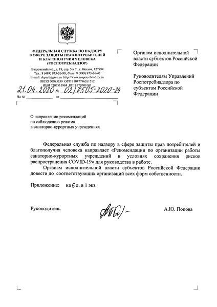 Письмо 02/7505-2020-24 О направлении рекомендаций по соблюдению режима в санаторно-курортных учреждениях