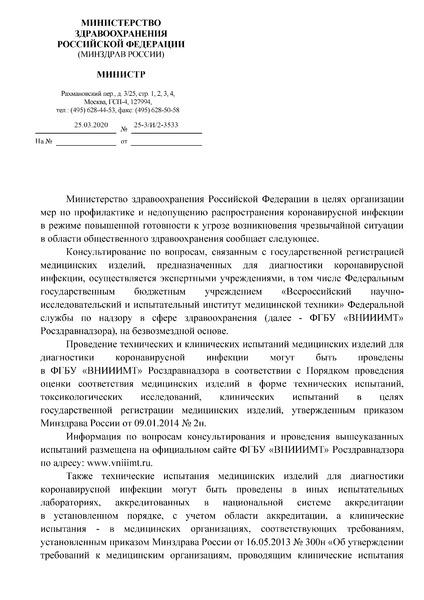 Письмо 25-3/И/2-3533 Об организации мер по профилактике и недопущению распространения коронавирусной инфекции в режиме повышенной готовности