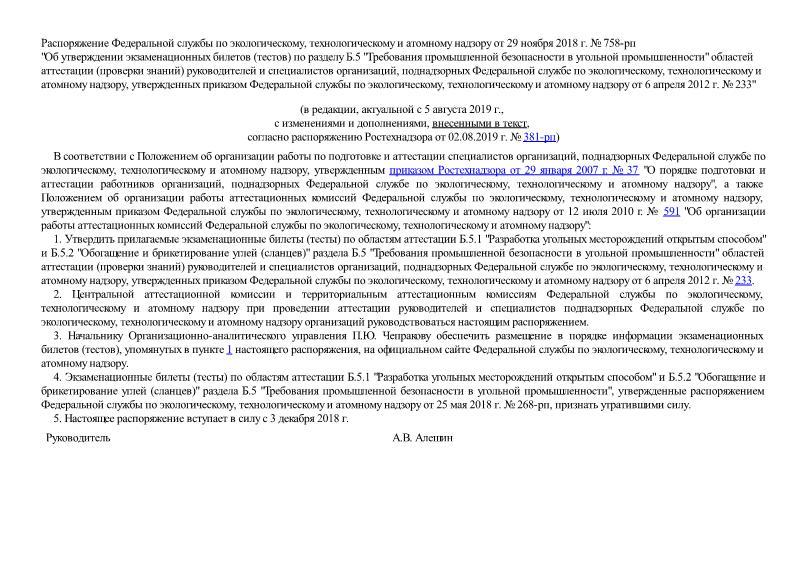 Распоряжение 758-рп Об утверждении экзаменационных билетов (тестов) по разделу Б.5