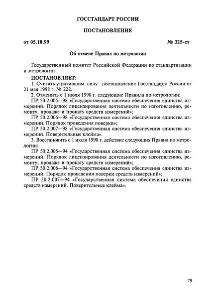 Постановление 325-ст Об отмене Правил по метрологии