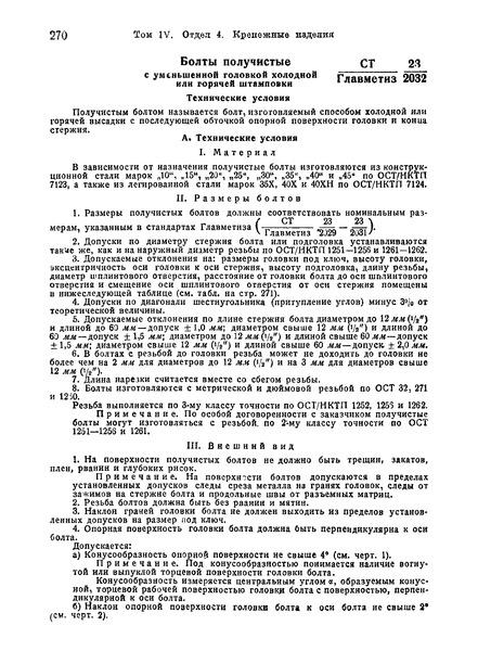 СТ Главметиз 23/2032 Болты получистые с уменьшенной головкой холодной или горячей штамповки. Технические условия