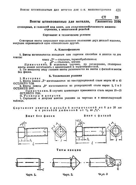 СТ Главметиз 23/2104 Винты штампованные для металла, стопорные, с головкой под ключ, для сельскохозяйственного машиностроения, с накатанной резьбой. Сортамент и технические условия