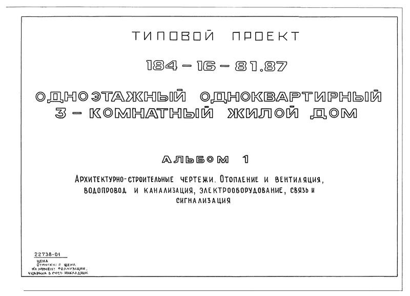 Типовой проект 184-16-81.87 Альбом I. Архитектурно-строительные чертежи. Отопление и вентиляция, водопровод и канализация, электрооборудование, связь и сигнализация