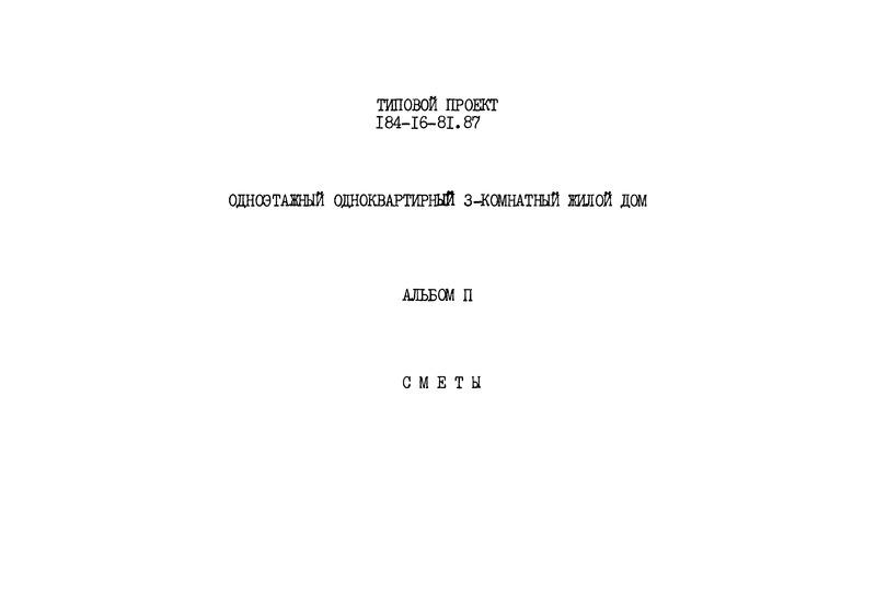 Типовой проект 184-16-81.87 Альбом II. Сметы