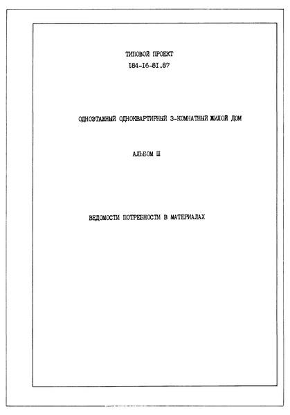 Типовой проект 184-16-81.87 Альбом III. Ведомости потребности в материалах