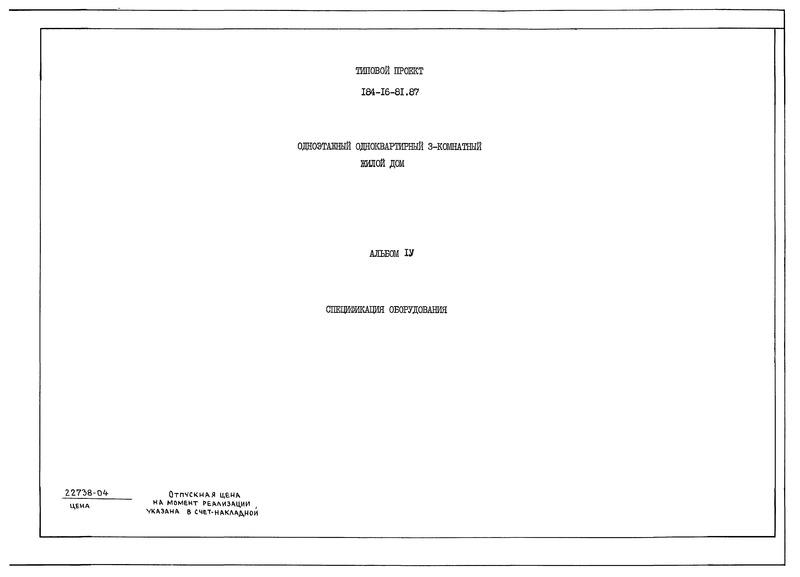 Типовой проект 184-16-81.87 Альбом IV. Спецификация оборудования