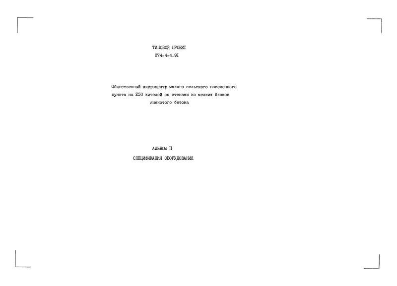 Типовой проект 274-4-4.91 Альбом II. Спецификация оборудования
