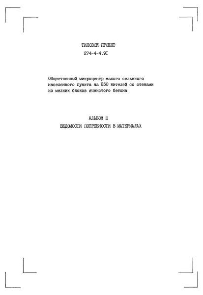 Типовой проект 274-4-4.91 Альбом III. Ведомости потребности в материалах