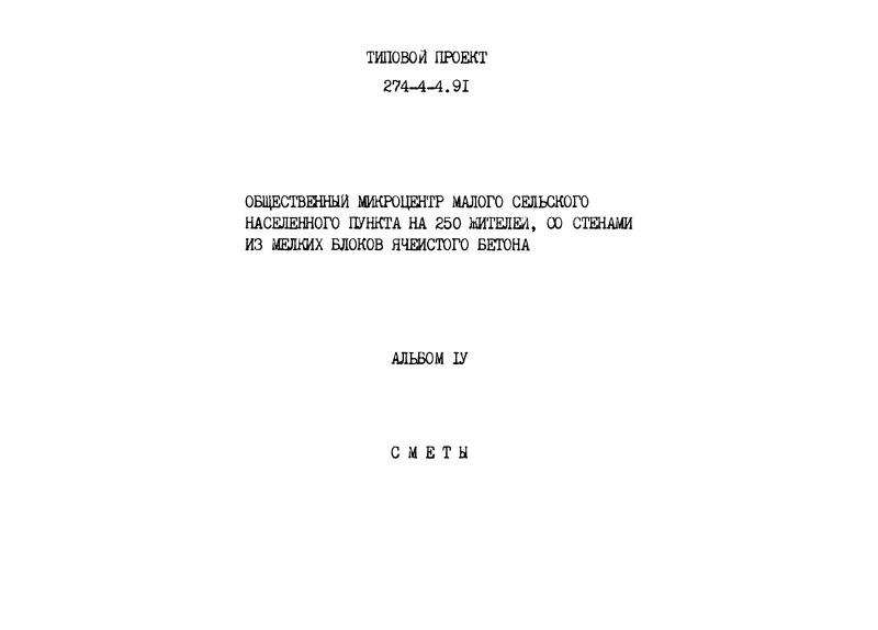 Типовой проект 274-4-4.91 Альбом IV. Сметы