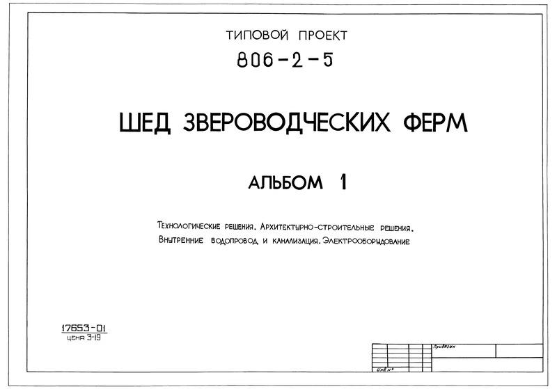 Типовой проект 806-2-5 Альбом 1. Технологические решения. Архитектурно-строительные решения. Внутренние водопровод и канализация. Электрооборудование