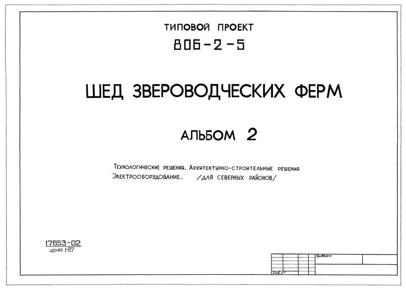 Типовой проект 806-2-5 Альбом 2. Технологические решения. Архитектурно-строительные решения. Электрооборудование (для северных районов)