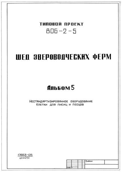 Типовой проект 806-2-5 Альбом 5. Нестандартизированное оборудование. Клетки для лисиц и песцов