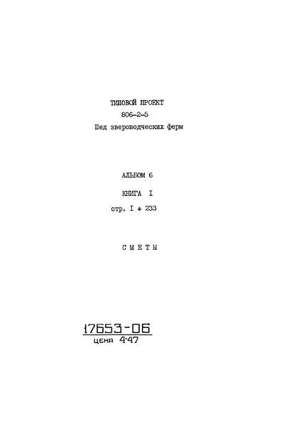 Типовой проект 806-2-5 Альбом 6. Книга 1. Сметы