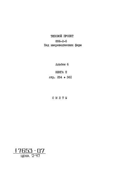 Типовой проект 806-2-5 Альбом 6. Книга 2. Сметы