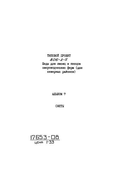 Типовой проект 806-2-5 Альбом 7. Сметы (для северных районов)