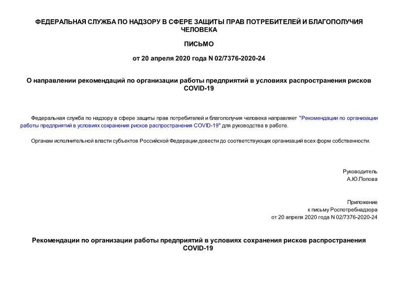Письмо 02/7376-2020-24 О направлении рекомендаций по организации работы предприятий в условиях распространения рисков COVID-19