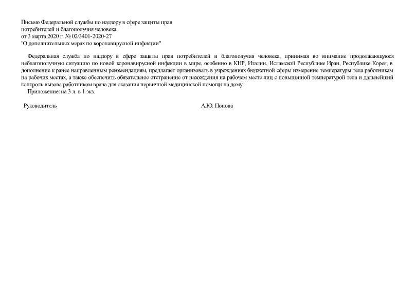 Письмо 02/3401-2020-27 О дополнительных мерах по коронавирусной инфекции