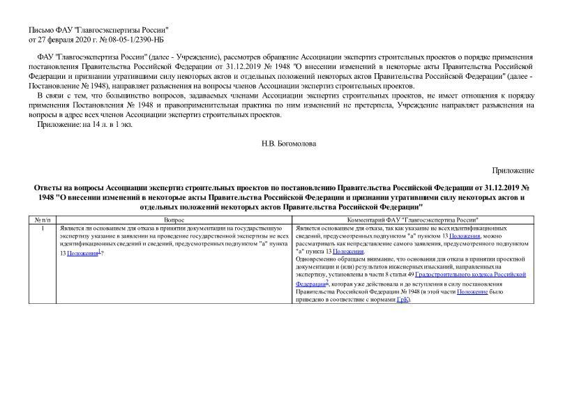 Письмо 08-05-1/2390-НБ Об ответах на вопросы Ассоциации экспертиз строительных проектов по постановлению Правительства РФ от 31 декабря 2019 г. № 1948