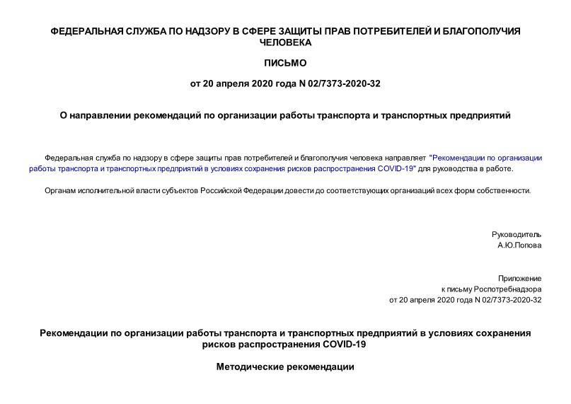 Письмо 02/7373-2020-32 О направлении рекомендаций по организации работы транспорта и транспортных предприятий