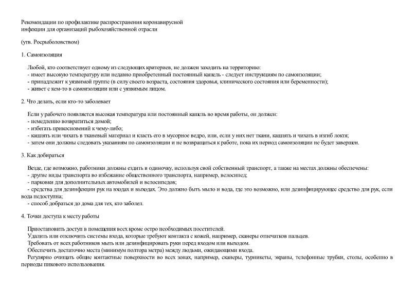 Рекомендации по профилактике распространения коронавирусной инфекции для организаций рыбохозяйственной отрасли