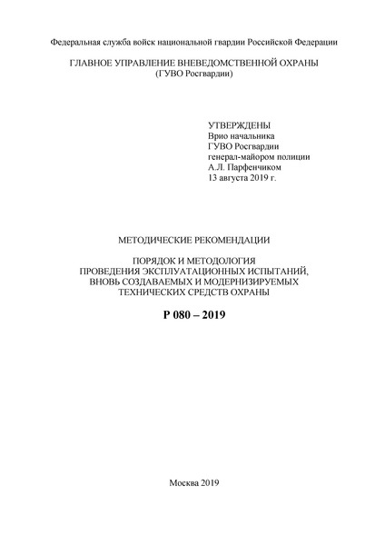 Р 080-2019 Методические рекомендации. Порядок и методология проведения эксплуатационных испытаний, вновь создаваемых и модернизируемых технических средств охраны
