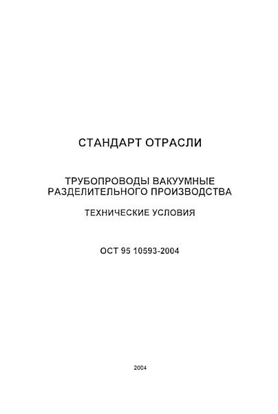ОСТ 95 10593-2004 Трубопроводы вакуумные разделительного производства. Технические условия