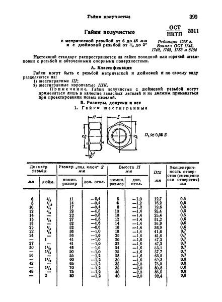 ОСТ НКТП 3311 Гайки получистые с метрической резьбой от 6 до 48 мм и с дюймовой резьбой от 1/4
