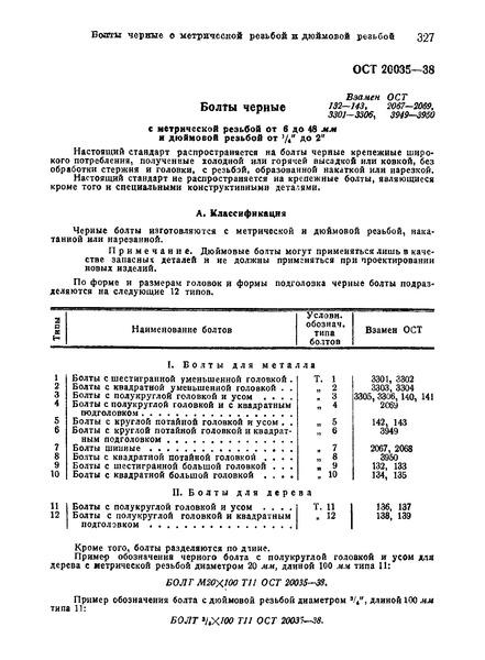 ОСТ 20035-38 Болты черные с метрической резьбой от 6 до 48 мм и дюймовой резьбой от 1/4