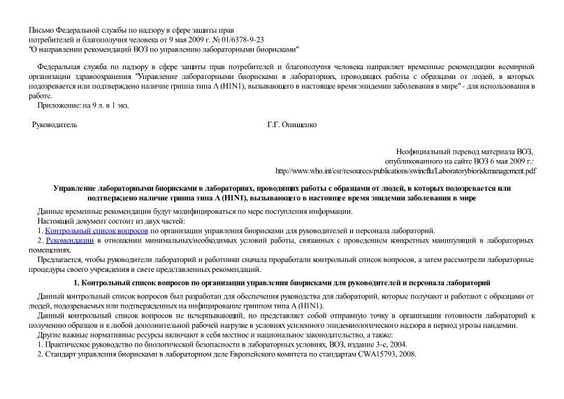 Письмо 01/6378-9-23 О направлении рекомендаций ВОЗ по управлению лабораторными биорисками