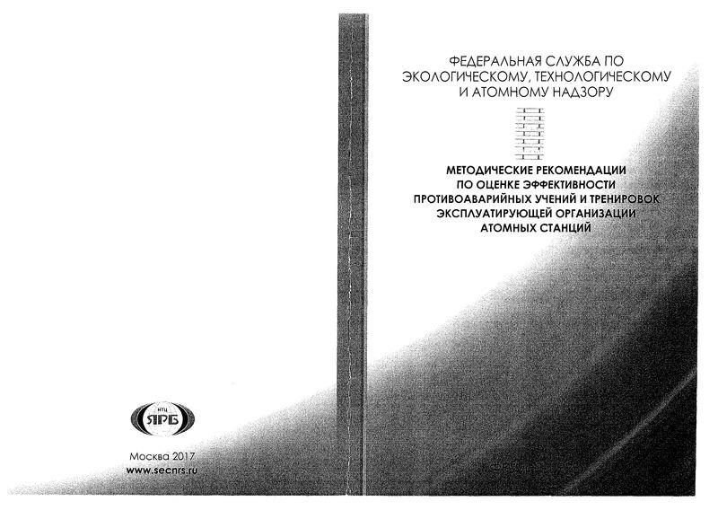 Методические рекомендации по оценке эффективности противоаварийных учений и тренировок эксплуатирующей организации атомных станций