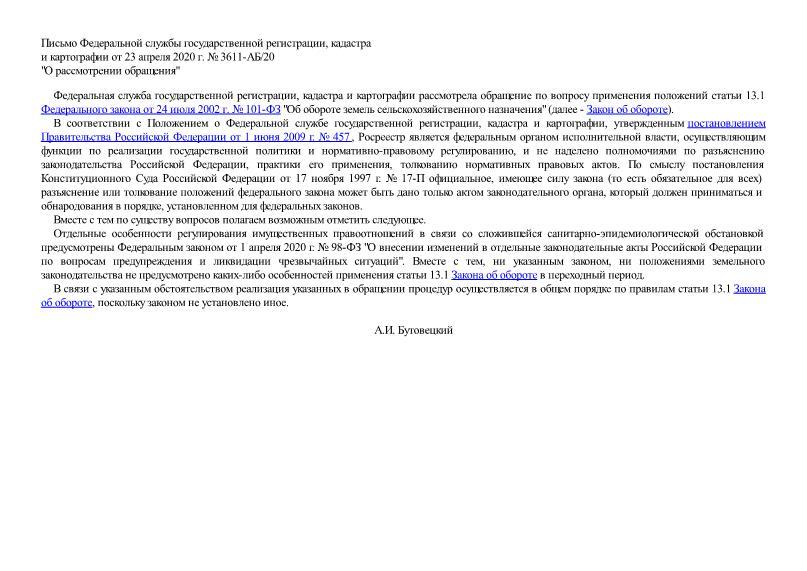 Письмо 3611-АБ/20 О рассмотрении обращения