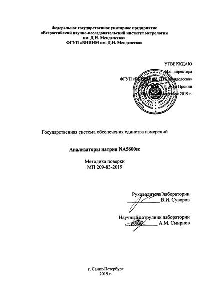МП 209-83-2019 Государственная система обеспечения единства измерений. Анализаторы натрия NA5600sc. Методика поверки