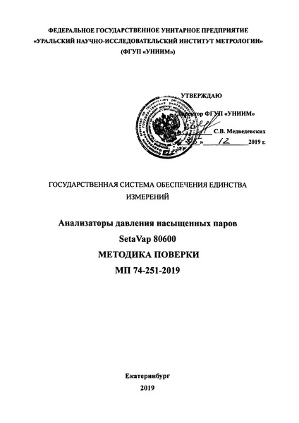 МП 74-251-2019 Государственная система обеспечения единства измерений. Анализаторы давления насыщенных паров Seta Vap 80600. Методика поверки