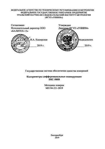 МП 94-221-2019 Государственная система обеспечения единства измерений. Калориметры дифференциальные сканирующие. DSC-500B. Методика поверки