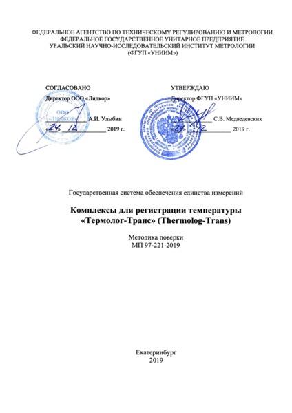 МП 97-221-2019 Государственная система обеспечения единства измерений. Комплексы для регистрации температуры