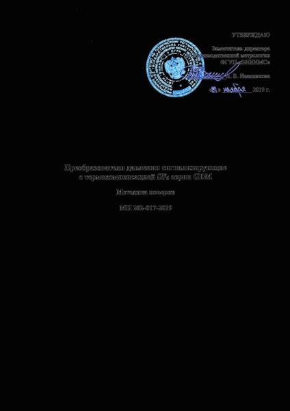 МП 202-017-2019 Преобразователи давления сигнализирующие с термокомпенсацией SF6 серии GDM. Методика поверки