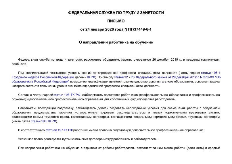 Письмо ПГ/37449-6-1 Об особенностях обучения (повышения квалификации) работника по направлению работодателя