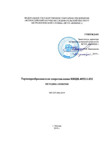 МП 207-046-2019 Термопреобразователи сопротивления НЯЦИ.405211.032. Методика поверки