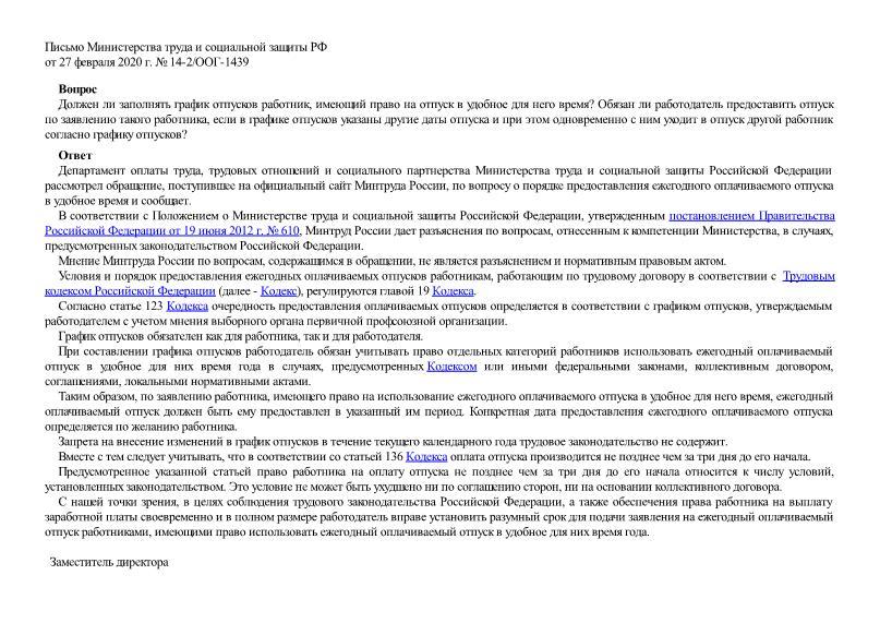 Письмо 14-2/ООГ-1439 О порядке предоставления ежегодного оплачиваемого отпуска в удобное для работника время