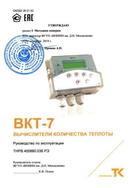 ВКТ-7. Вычислители количества теплоты. Руководство по эксплуатации ТНРВ.400880.036РЭ. Методика поверки
