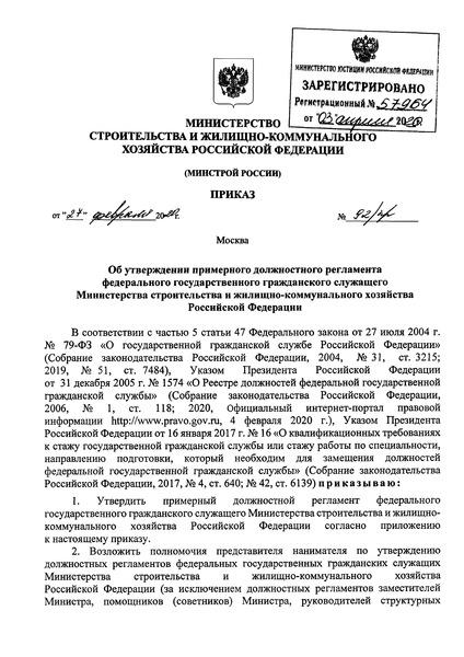 Примерный должностной регламент Федерального государственного гражданского служащего Министерства строительства и жилищно-коммунального хозяйства Российской Федерации