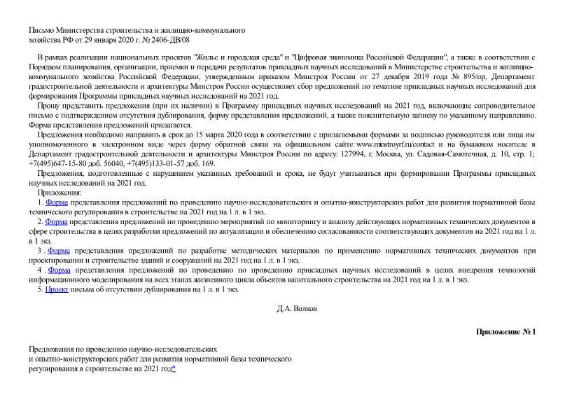 Письмо 2406-ДВ/08 Об осуществлении сбора предложений по тематике прикладных научных исследований для формирования Программы прикладных научных исследований на 2021 г.