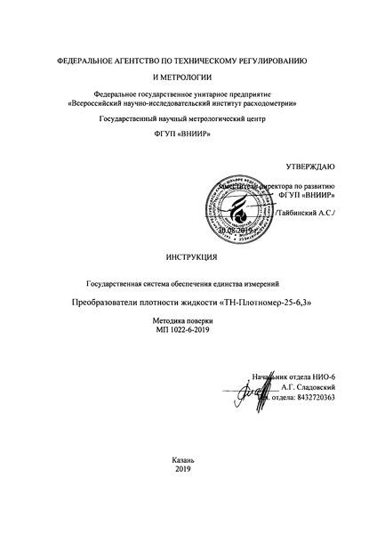 МП 1022-6-2019 Инструкция. Государственная система обеспечения единства измерений. Преобразователи плотности жидкости