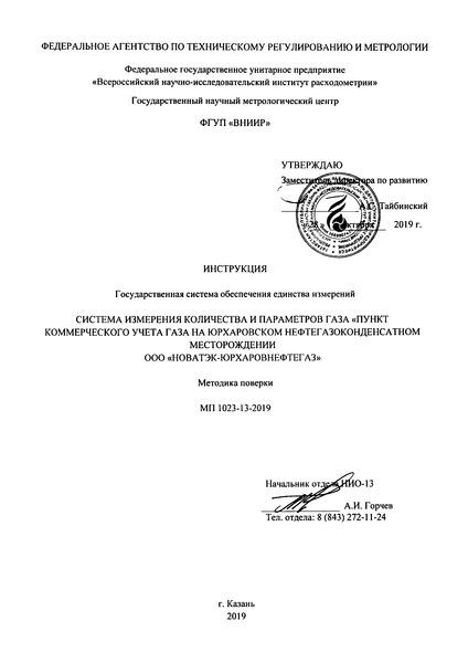 МП 1023-13-2019 Инструкция. Государственная система обеспечения единства измерений. Система измерения количества и параметров газа