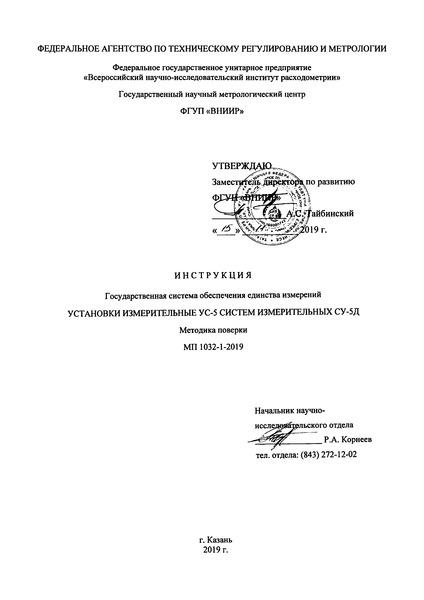 МП 1032-1-2019 Инструкция. Государственная система обеспечения единства измерений. Установки измерительные УС-5 систем измерительных СУ-5Д. Методика поверки