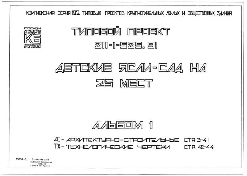 Типовой проект 211-1-525.91 Альбом 1. Архитектурно-строительные и технологические чертежи