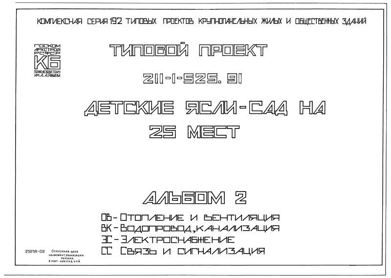 Типовой проект 211-1-525.91 Альбом 2. Отопление и вентиляция. Водопровод, канализация. Электроснабжение. Связь и сигнализация